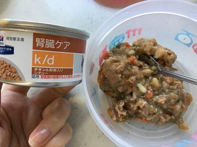 ヒルズ 猫用 腎臓ケア k/d チキン&野菜入りシチュー 初めて食べさせた
