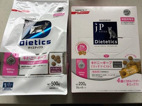 【追記あり】猫の腎臓療法食『jpスタイル キドニーキープ』を購入して与えてみた