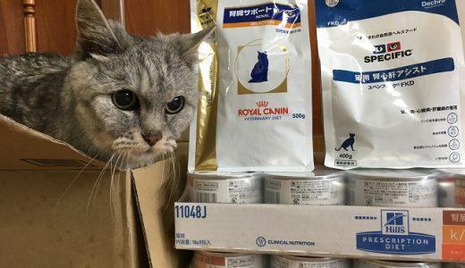 【追記あり】猫の腎臓療法食『スペシフィックFKD』のドライフードを買ってみた