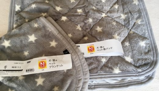 【動画あり】ニトリ Nウォームのペット用敷きパッド&ブランケット