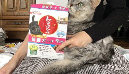 【動画あり】老猫のドライフード開拓|JPスタイル 和の究み 腎臓ガード